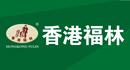香港福林品牌