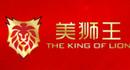 美狮王品牌
