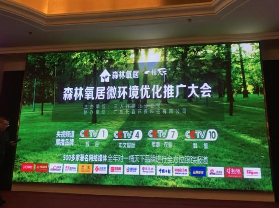一桶天下涂料森林氧居项目推广会在武汉举行