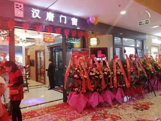 开启品位生活 汉唐门窗广西玉林旗舰店盛大开业