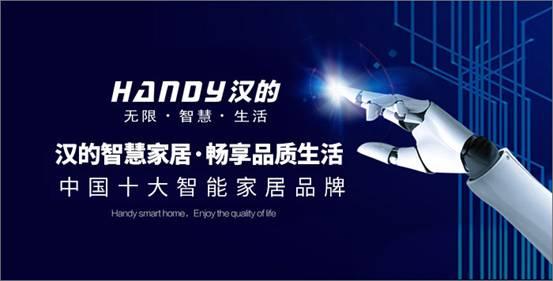 中国十大品牌汉的电气的2018  鲜花与汗水同在