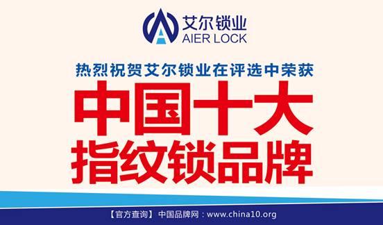 """""""中国十大指纹锁品牌"""" 艾尔锁业的强者之路"""