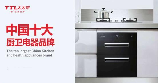 """尊贵皇家品质 """"中国十大品牌""""太太乐厨卫电器"""