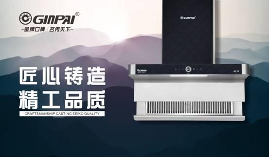 """""""中国十大品牌""""评选:强大实力 造就金牌电器"""