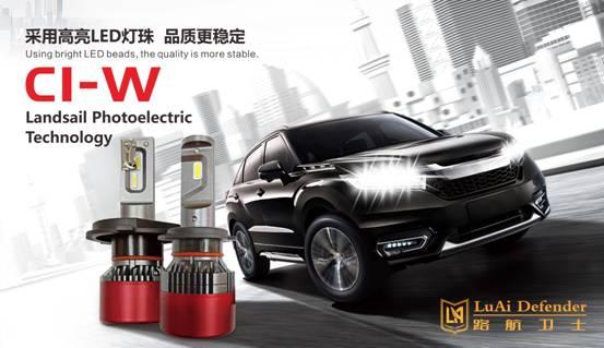 """一路无畏向前 """"中国十大品牌""""路航卫士汽车照明"""