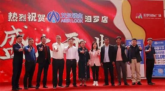热烈祝贺艾尔智能锁徐州店、汨罗店同时盛大开业!