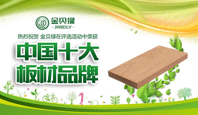 中国十大板材品牌:金贝绿板材 品质至上 载誉而归