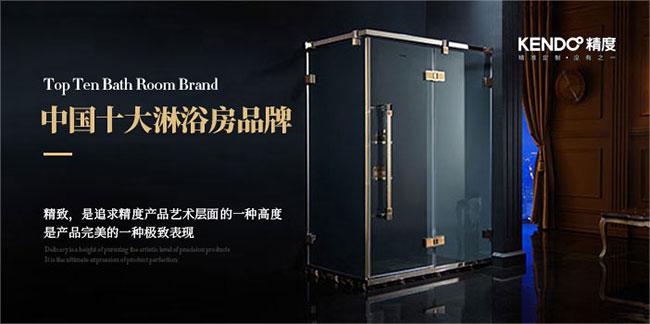 """""""中国十大淋浴房品牌"""" 精度淋浴房漫谈安全"""