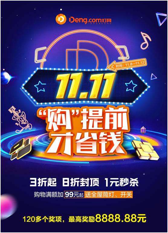 迎难而上  马不停蹄  灯网Deng.com培训大会启幕
