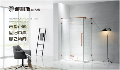 中国十大品牌 雅利斯打造高端淋浴房