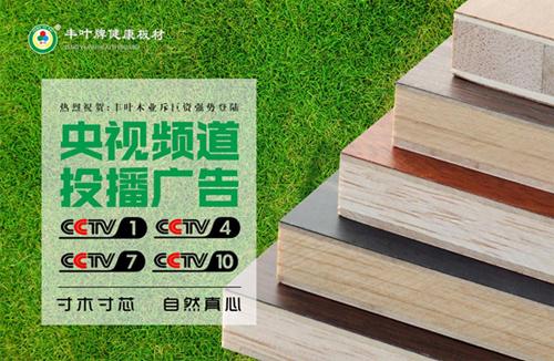 丰叶板材:坚守品质之道,让你我安心打造梦想家具