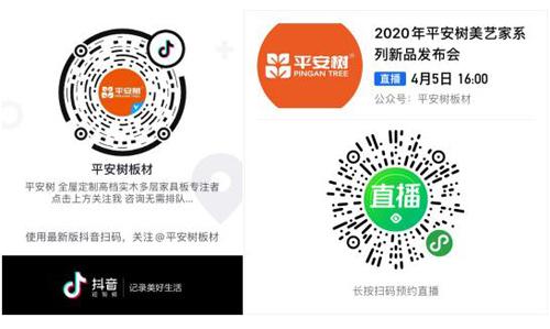 平安树美艺家实木多层定制家具板2020线上新品发布会
