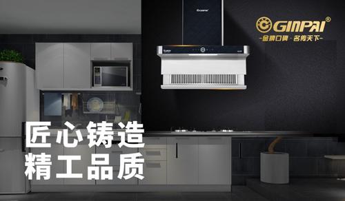 金牌电器:一顿简单的家常菜 是不简单的牵挂