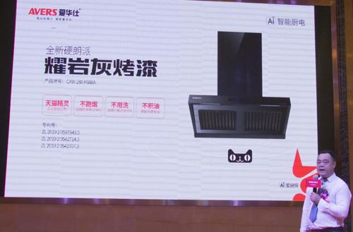 爱华仕厨卫电器发布会:品牌整合营销全面升级