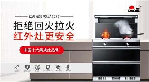 告别厨房的油腻与闷热 红日厨卫提升烹饪体验