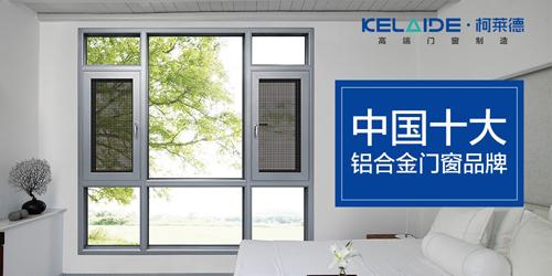柯莱德门窗:窗纱一体,强强互联,品质更佳