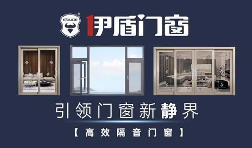 伊盾门窗:实力铸就经典,品质决胜未来