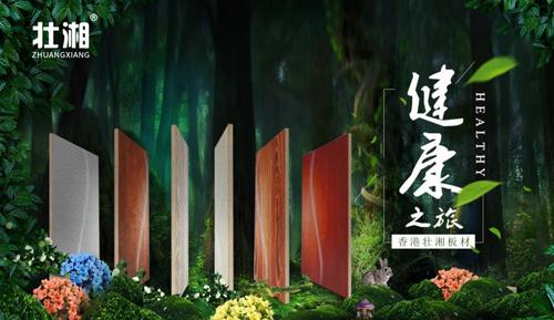 壮湘引领绿色环保生活 守护您与家人的健康