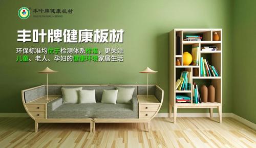 丰叶板材:让家更自由 个性化定制健康家居系统