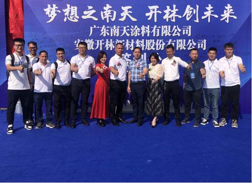 南天涂料强势携手开林新材料共同创建华东区生产基地