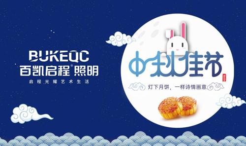 百凯启程国庆中秋双节告白:致敬可爱的奋斗者!