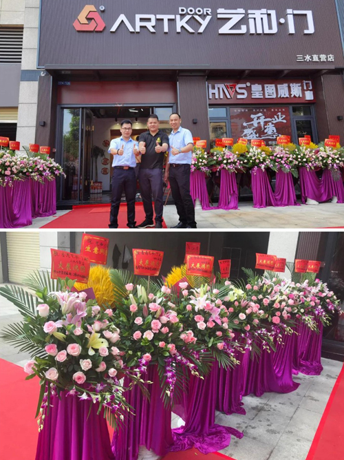 喜讯 热烈祝贺艺和集团三水专卖店隆重开业!
