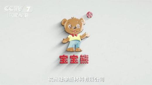 宝宝熊板材荣登央视 着力提升品牌声誉