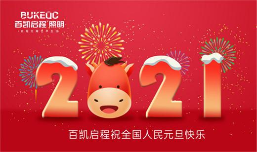 百凯启程奋力追逐光,只因爱你而已(2021)!