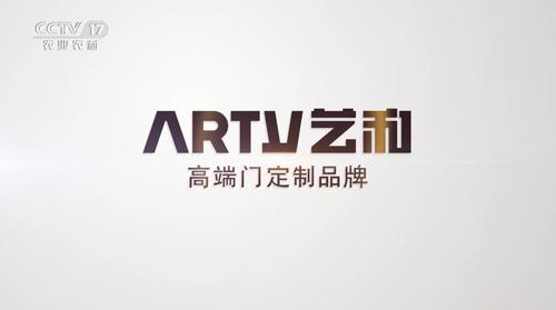强势登陆央视四大频道 艺和高端门诠释品牌蜕变