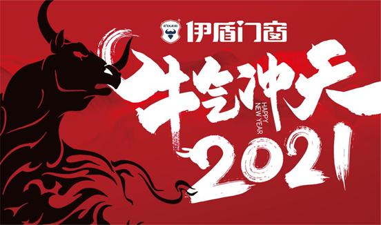 伊盾门窗特别祝福:愿新一年温暖充实,快乐安好