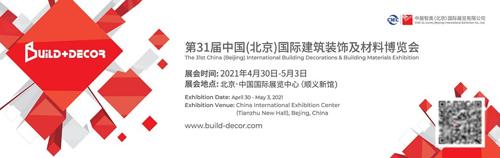 官宣:欧沐莎智能科技确定将出席北京建博会!
