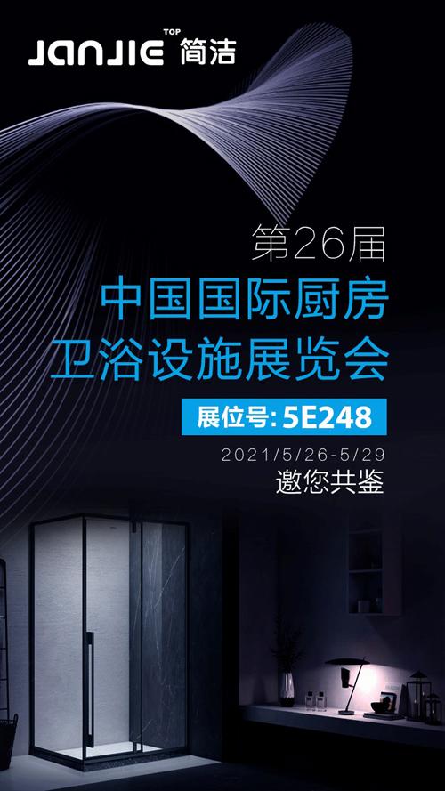 2021中国厨卫展5月举行,中山市简洁卫浴邀您共赴盛宴!
