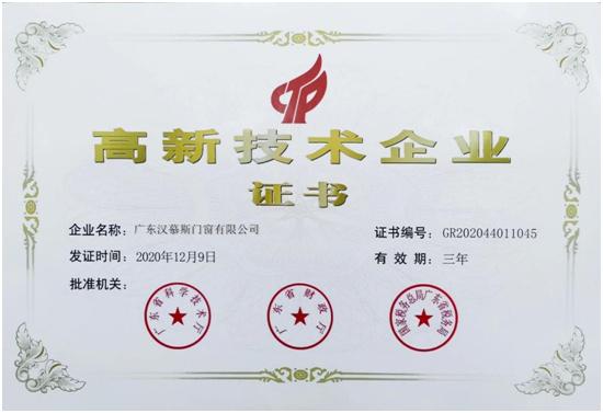 汉慕斯门窗: 匠心铸就中国品牌,讲述中国品牌故事
