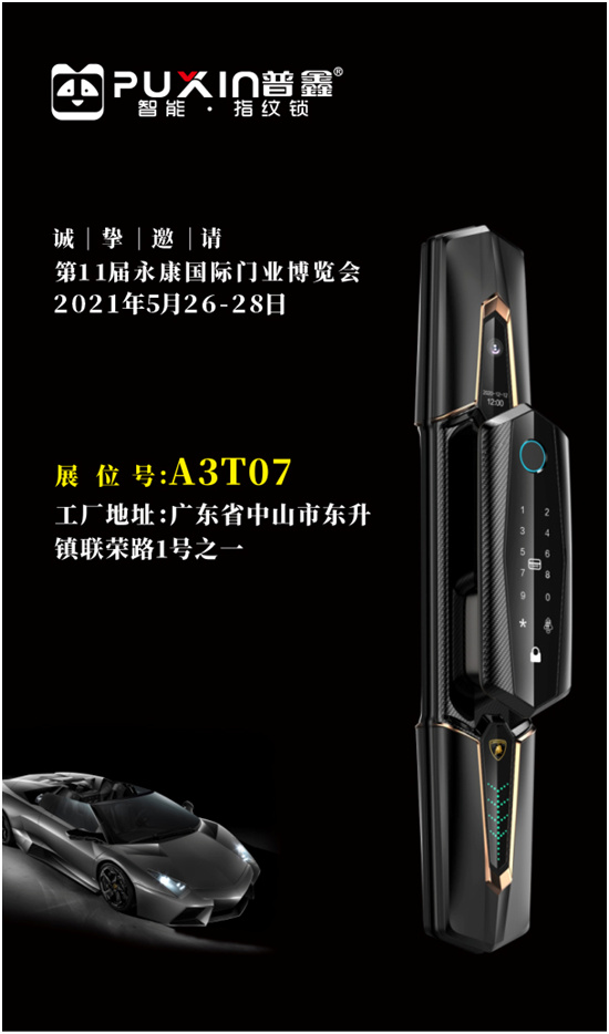 普鑫智能锁诚邀您莅临第十一届中国(永康)国际门业博览会