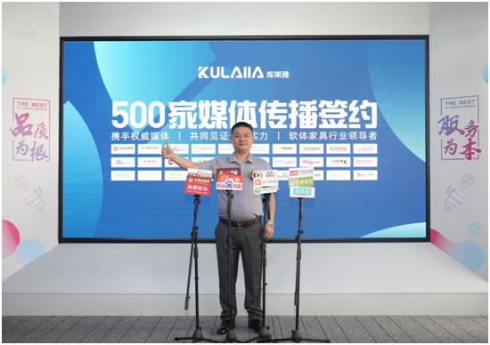 库莱雅携手权威媒体,开启品牌新征程
