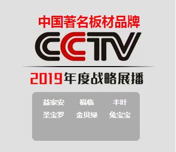 十大板材品牌logo
