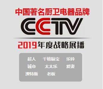 十大厨卫电器品牌logo