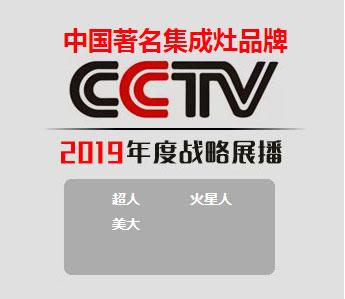 十大集成灶品牌logo