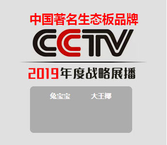 十大生态板品牌logo