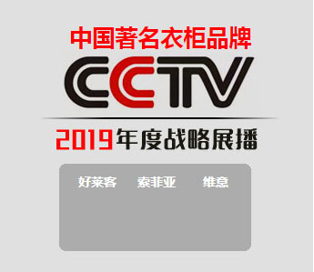 十大衣柜品牌logo