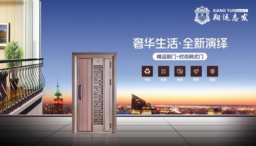 新年新发展 翔运志发开启品牌营销推广新征程!