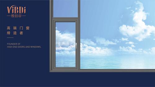 维佰帝时尚门窗 定义高端轻奢之美