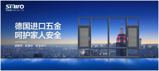 希米洛门窗:品牌升级 多元布局